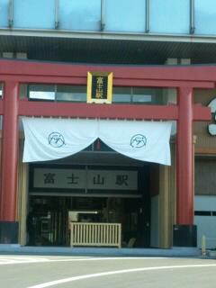 富士山 駅